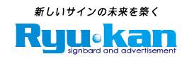 東京都港区を中心に関東近県の看板製作、看板デザイン、メンテナンス工事なら施工経験豊富なリュウカンへ