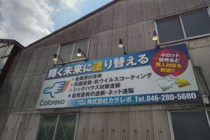 神奈川県厚木工場看板製作