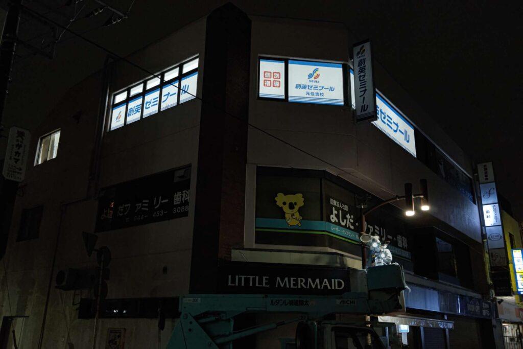神奈川県川崎-塾看板製作