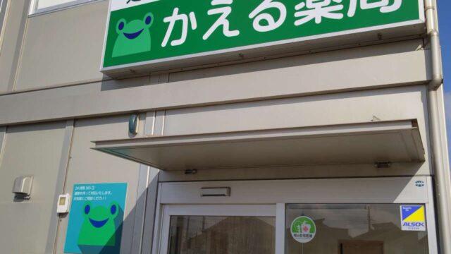 千葉県柏市-薬局看板製作